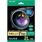 (まとめ) 富士フィルム FUJI 画彩 写真仕上げPro 超光沢 厚手 2L判 WP2L50PRO 1冊(50枚) 【×2セット】