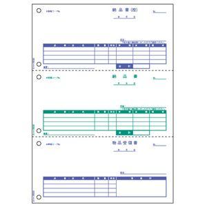 (まとめ)ヒサゴ納品書A4タテ3面BP01061箱(500枚)【×2セット】