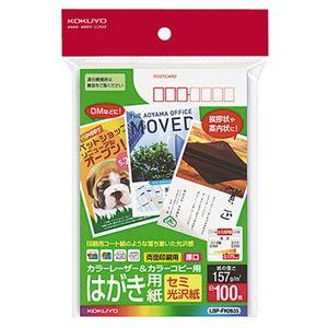 コクヨ カラーレーザー&カラーコピー用はがき用紙 セミ光沢紙 郵便番号欄あり LBP-FH2635 1冊(100枚) 【×5セット】 h01