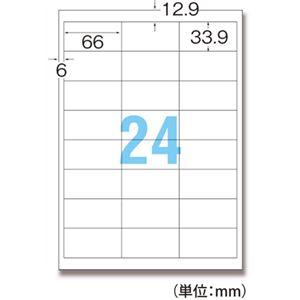 TANOSEE マルチプリンターラベル スタンダードタイプ A4 24面 66×33.9mm 四辺余白付 1冊(100シート) 【×5セット】 h02