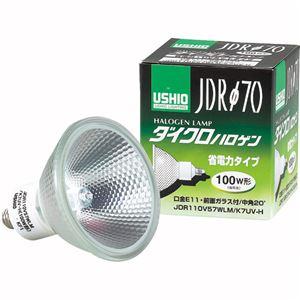 (まとめ)ウシオライティングダイクロハロゲン100W広角E11口金ミラー付JDR110V57WLW/K7UV-H1個【×2セット】