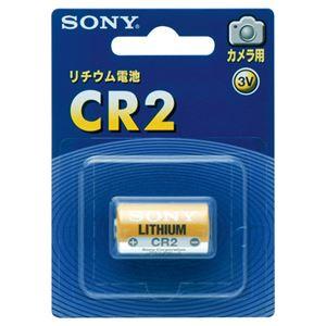 (まとめ)ソニーカメラ用リチウム電池3.0VCR2-BB1個【×5セット】