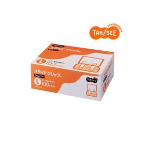 TANOSEE スライドクリップ L シルバー 1箱(100個)
