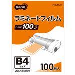 (まとめ) TANOSEE ラミネートフィルム B4 グロスタイプ(つや有り) 100μ 1パック(100枚) 【×2セット】