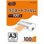 (まとめ) TANOSEE ラミネートフィルム A3 グロスタイプ(つや有り) 100μ 1パック(100枚) 【×2セット】