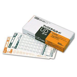 (まとめ) マックス タイムレコーダ用カード ER-UDカード ER90199 1パック(100枚) 【×3セット】 - 拡大画像