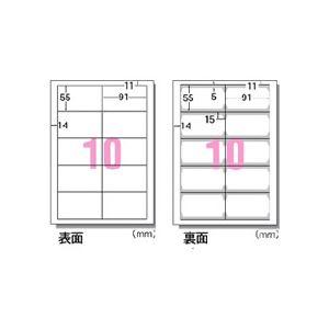 エーワン マルチカード インクジェットプリンター専用紙 両面クリアエッジタイプ 白無地 A4判 10面 名刺サイズ 51802 1冊(50シート) h02