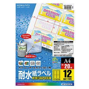 コクヨ カラーレーザー&カラーコピー用耐水紙ラベル A4 12面 84×42mm LBP-WP6912 1冊(20シート) 【×3セット】 h01