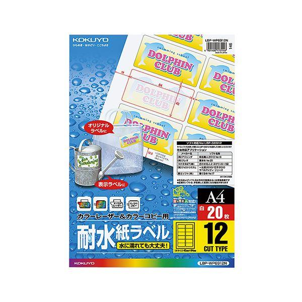 コクヨ カラーレーザー&カラーコピー用耐水紙ラベル A4 12面 84×42mm LBP-WP6912 1冊(20シート) 【×3セット】f00