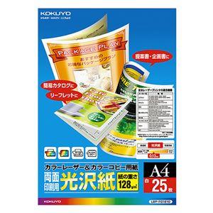 コクヨ カラーレーザー&カラーコピー用紙 両面光沢紙 A4 LBP-FG1810 1冊(25枚) 【×4セット】 h01