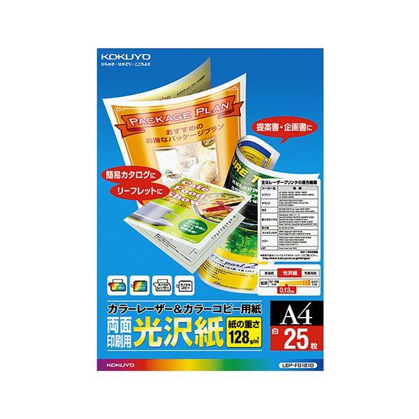 コクヨ カラーレーザー&カラーコピー用紙 両面光沢紙 A4 LBP-FG1810 1冊(25枚) 【×4セット】f00
