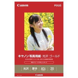(まとめ)キヤノンCanon写真用紙・光沢ゴールド印画紙タイプGL-101A3N20A3ノビ2310B0091冊(20枚)【×2セット】