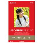 (まとめ) キャノン Canon 写真用紙・光沢 ゴールド 印画紙タイプ GL-1012L50 2L判 2310B005 1冊(50枚) 【×5セット】