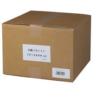 (まとめ) 小林クリエイト 白紙フォーム 9×11インチ 1P V0911B-1DT 1箱(2000枚) 【×2セット】