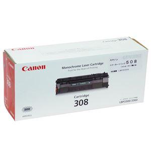 キヤノン Canon トナーカートリッジ508(308) 輸入純正品 1個 h01