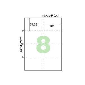ヒサゴ A4台紙ごとミシン目切り離しができるラベル 8面 105×74.25mm ミシン目入 OP3206 1冊(20シート) h02
