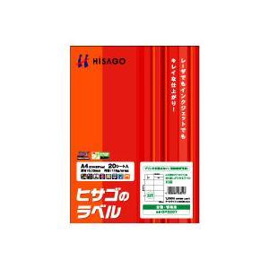 ヒサゴA4台紙ごとミシン目切り離しができるラベル10面105×59.4mmミシン目入OP32071冊(20シート)