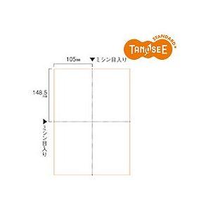 TANOSEE スマイル用LBP用紙 A4汎用白紙 4分割 穴なし 1箱(500枚) h01
