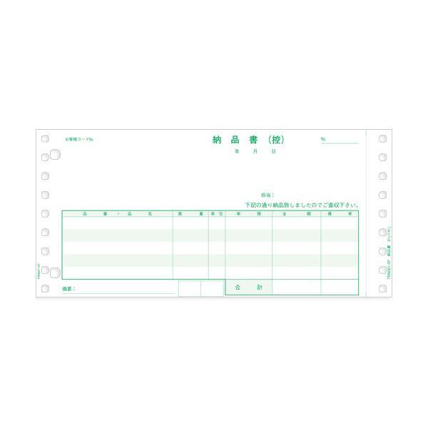 TANOSEE 納品書(連続伝票) 9.5×4.5インチ 3枚複写 1箱(500組) 【×2セット】f00