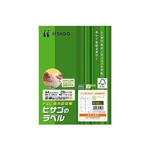 ヒサゴ タックシール(FSC森林認証紙) A4 24面 74.2×35mm FSCGB863 1冊(100シート) h01