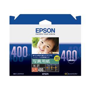 エプソン EPSON 写真用紙<光沢> L判 KL400PSKR 1箱(400枚) 【×2セット】 h01