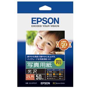 エプソン EPSON 写真用紙<光沢> 2L判 K2L50PSKR 1冊(50枚) 【×3セット】 h01