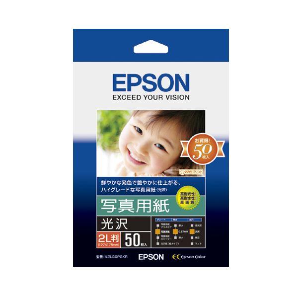 エプソン EPSON 写真用紙<光沢> 2L判 K2L50PSKR 1冊(50枚) 【×3セット】f00