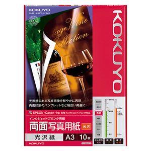 コクヨ インクジェットプリンター用 両面写真用紙 光沢紙 A3 KJ-G23A3-10 1冊(10枚) 【×2セット】 h01