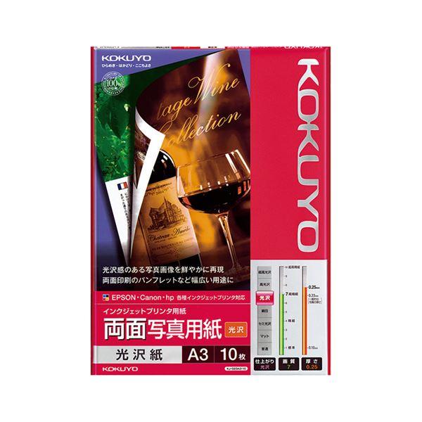 コクヨ インクジェットプリンター用 両面写真用紙 光沢紙 A3 KJ-G23A3-10 1冊(10枚) 【×2セット】f00
