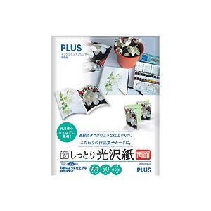 インクジェットプリンタ専用紙しっとり光沢紙両面印刷A450枚入