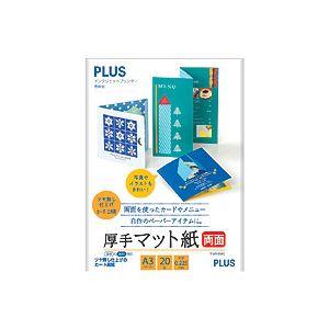 インクジェットプリンタ専用紙 厚手マット紙 両面 A3 20枚 h01