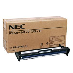 NEC ドラムカートリッジ ブラック PR-L9100C-31 1個 h01