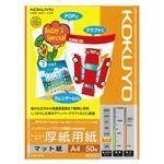 (まとめ) コクヨ インクジェットプリンター用紙 スーパーファイングレード 厚手用紙 A4 KJ-M15A4-50 1冊(50枚) 【×5セット】