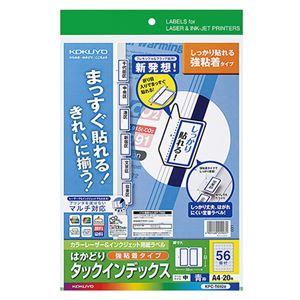 (まとめ) コクヨ カラーレーザー&インクジェットプリンター用インデックス (強粘着) A4 56面(中) 23×32mm 青枠 KPC-T692B 1冊(20シート) 【×5セット】