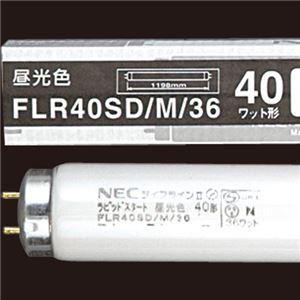 (まとめ)NEC蛍光ランプライフラインII直管ラピッドスタート形40W形昼光色FLR40SD/M/36/4K-L1パック(4本)【×3セット】