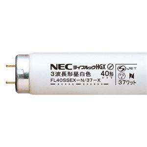 (まとめ)NEC蛍光ランプライフルックHGX直管グロースタータ形40W形3波長形昼白色FL40SSEX-N/37-X/4K-L1パック(4本)【×2セット】