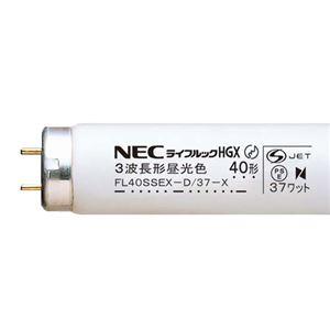 (まとめ) NEC 蛍光ランプ ライフルックHGX 直管グロースタータ形 40W形 3波長形 昼光色 FL40SSEX-D/37-X/4K-L 1パック(4本) 【×2セット】