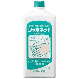 (まとめ) サラヤ シャボネット石鹸液ユ・ム 1kg 1個 【×3セット】