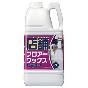 (まとめ)リンレイ店舗用シリーズフロアーワックス2L1本【×2セット】