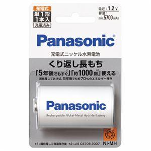 (まとめ)パナソニック充電式ニッケル水素電池単1形BK-1MGC/1(1本)【×2セット】