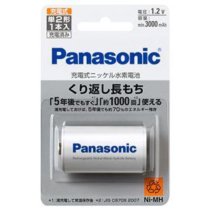 【訳あり・在庫処分】(まとめ) パナソニック 充電式 ニッケル水素電池 単2形 BK-2MGC/1 (1本) 【×3セット】