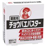 大日本除蟲菊 業務用 チョウバエバスター 25g/包 1箱(10包)