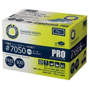 (まとめ) 川西工業 不織布シューズカバー 7050ブルー 1箱(100枚) 【×4セット】