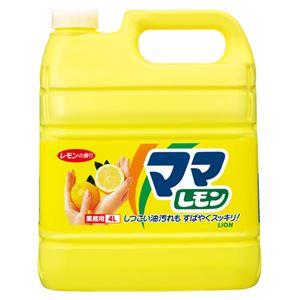 (まとめ) ライオン ママレモン 業務用 4L 1本 【×3セット】