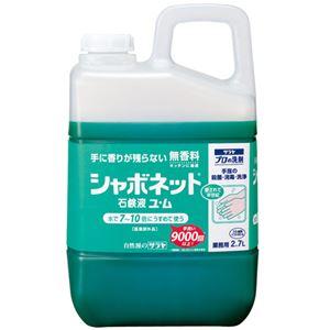 (まとめ) サラヤ シャボネット石鹸液ユ・ム 2.7L 1個 【×4セット】
