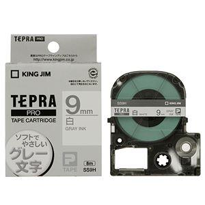 キングジム テプラ PRO テープカートリッジ 9mm 白/グレー文字 SS9H 1個 - 拡大画像