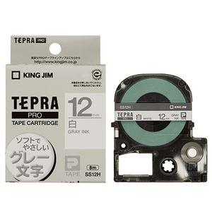 キングジム テプラ PRO テープカートリッジ 12mm 白/グレー文字 SS12H 1個 - 拡大画像