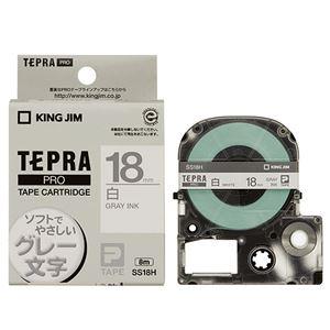 キングジム テプラ PRO テープカートリッジ 18mm 白/グレー文字 SS18H 1個 - 拡大画像