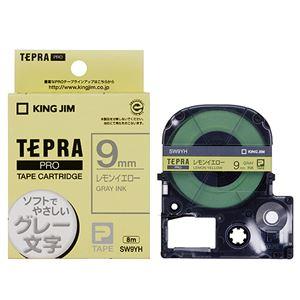 キングジム テプラ PRO テープカートリッジ ソフト 9mm レモンイエロー/グレー文字 SW9YH 1個 - 拡大画像