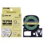 キングジム テプラ PRO テープカートリッジ ソフト 9mm レモンイエロー/グレー文字 SW9YH 1個